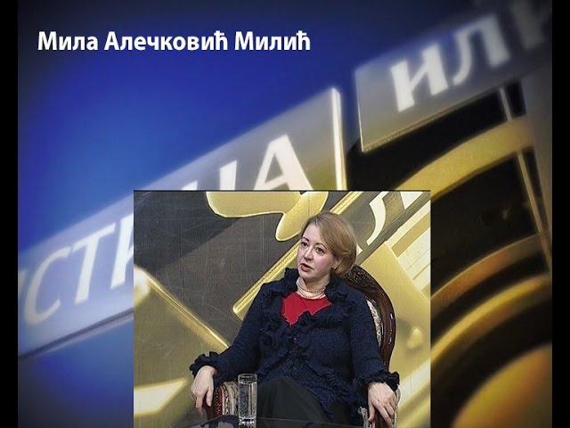 ИСТИНА ИЛИ ЛАЖ - Мила Алечковић Николић