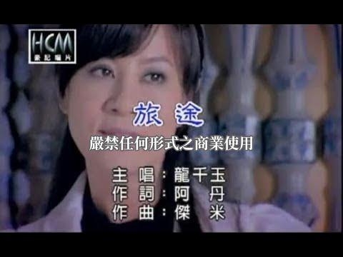 龍千玉-旅途(官方KTV版)