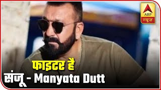 Sanjay Dutt Is A Fighter: Manyata Dutt | ABP News