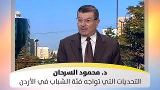 د. محمود  السرحان - التحديات التي تواجه فئة الشباب في الأردن