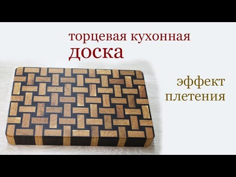 видео: Торцевая кухонная доска. Эффект плетения. end grain kitchen board. weaving effect