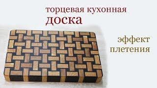 Торцевая кухонная доска. Эффект плетения. End grain kitchen board. Weaving effect.
