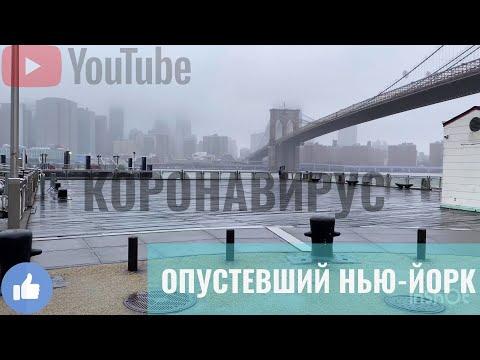 Едем из из безлюдного Манхэттена обратно к людям в Бруклин - Эпидемия Коронавируса в США