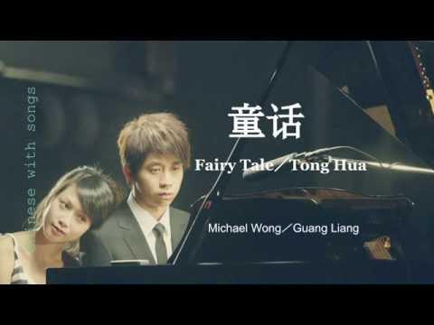 光良-童话Tong Hua (Fairy Tale) with English translation & Pinyin - KTV - Chinese with Songs
