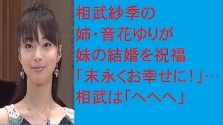 相武紗季の姉・音花ゆりが妹の結婚を祝福「末永くお幸せに!」…相武は「へへへ」 音花ゆり 検索動画 24