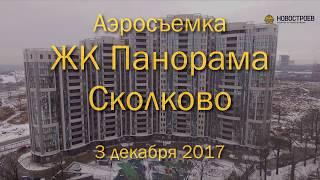 видео ЖК «Панорама Сколково» квартиры от застройщика СМУ-6 в районе Одинцовский