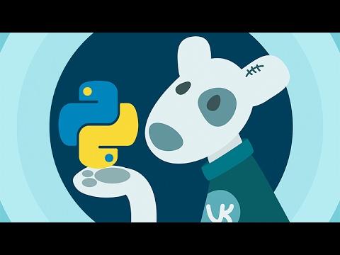 Python и ВКонтакте. API автоматизация работы [GeekBrains]