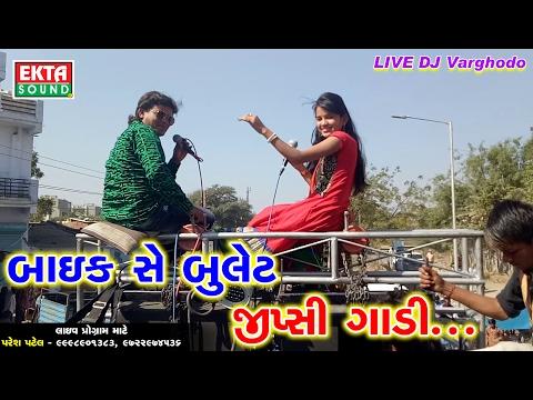 Bike Se Bullet Gypsy Gadi || Shital Thakor || Live DJ Varghodo