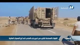القوات المسلحة تقترب من تحرير باب المندب أحد أبرز الممرات المائية