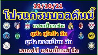 โปรแกรมบอลคืนนี้/ยูฟ่า แชมเปี้ยนส์ ลีก/ยูโรป้าลีก/เอเอฟซีแชมเปี้ยนส์/แชมเปี้ยนชิพ/19/10/21