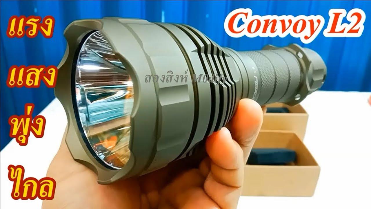 เทสไฟฉายแรงสูง Convoy L2 Modify (High power flashlightConvoy L2 Modify)
