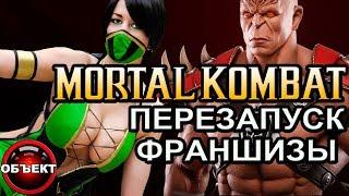 Фильм Мортал Комбат 3 и перезапуск франшизы [ОБЪЕКТ] movie Mortal Kombat 3, Смертельная Битва 3