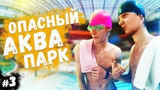 БЕЗ ТРУСОВ ПО АКВАПАРКУ! SERIALITY EP 03