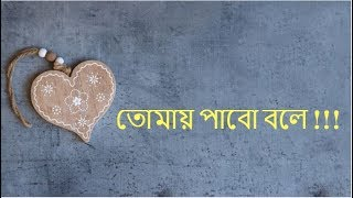 তোমায় পাবো বলে।। very sad, very romantic, love letter.