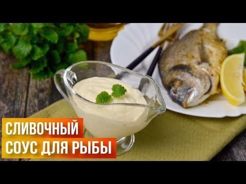 Сливочный соус для рыбы 💖Как приготовить Белый соус из сливок? 🥣 Рыбный сливочный соус.