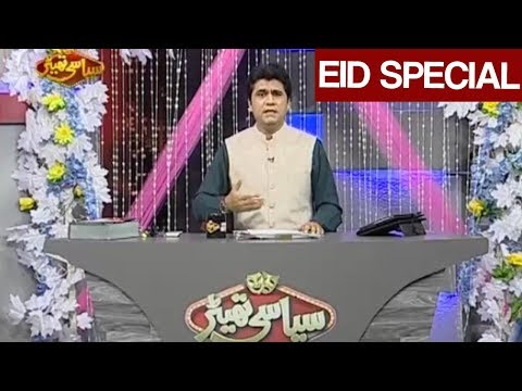 Syasi Theater - Eid Special - 2 September 2017 - Express News