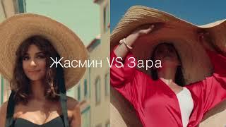 Жасмин vs Зара или Бадоев vs Бадоев