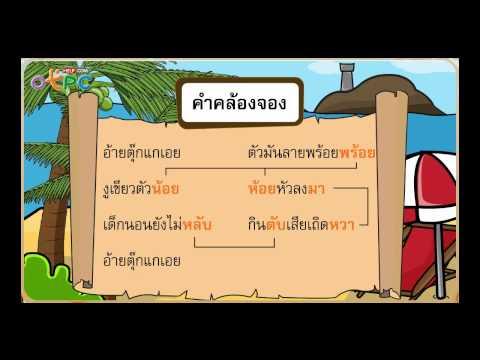 คำคล้องจองในสำนวนโวหาร - สื่อการเรียนการสอน ภาษาไทย ป.3