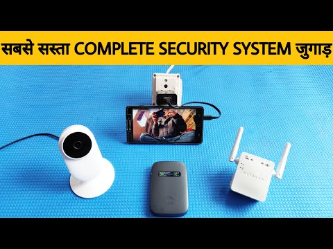 Jugaad ! Complete Home Security Camera System With Surveillance | Wireless CCTV Camera Home & Office