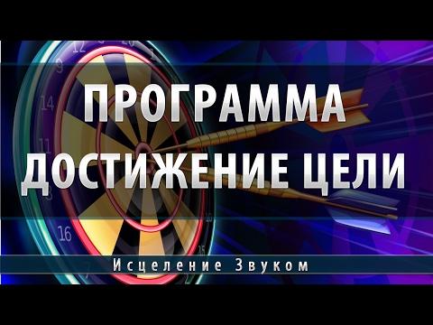 Программа Достижение Цели [Школа Космомагов Игоря Андреева]