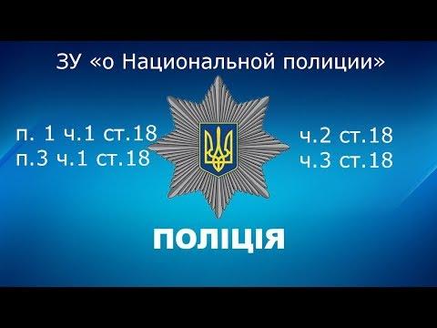 """Закон Украины """"о Национальной полиции"""" ст. 18"""