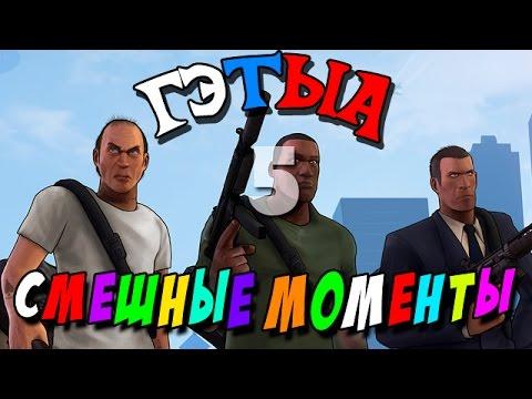 Приколы в GTA 5