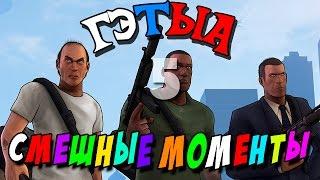 GTA 5 ONLINE - СМЕШНЫЕ МОМЕНТЫ И ПРИКОЛЫ #2