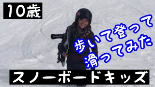 KYU 10 years old SUPERPIPE