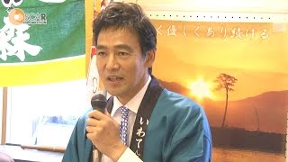 岩手の魅力発信を任務とする「いわて☆はまらいん特使」に、同県陸前高田市出身の俳優・村上弘明が就任し、発表会見を行いました。 「はまらいん」とは岩手の方言で、「 ...
