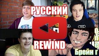 YOUTUBE REWIND (Русская версия)