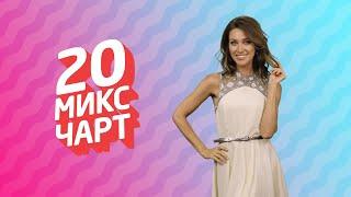 ТОП 20 МИКС ЧАРТ | 1HD Music Television (181 выпуск)