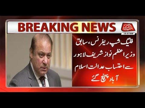 Former PM Nawaz Sharif Reaches AC for Flagship Hearing