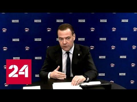 Медведев призвал закрепить совмещение работы в офисе и дистанционной занятости - Россия 24