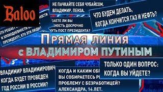 СООБЩЕНИЯ и СМС с ПРЯМОЙ ЛИНИИ ПУТИНА 2019.