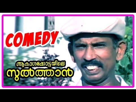 Akasha Kottayile Sulthan Comedy Scenes | Part 1 | Malayalam Movie Comedy | Sreenivasan | Innocent
