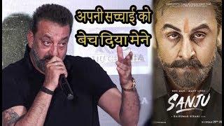 Sanjay Dutt Review On Sanju Movie & Ranbir Kapoor | Sanju Latest Video