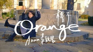 Anna 莊啓馨《Orange 橙子》Official Music Video