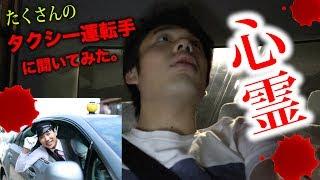 あれマジ?「タクシー 運転手はだいたい心霊体験している説」を片っ端から聞いてみたら!? thumbnail