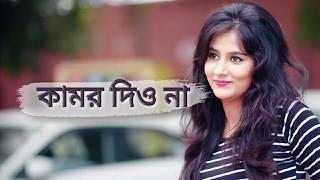 Kamor Diona (UnOfficial) | কামড় দিওনা | DURBEEN Media |