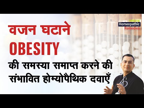 Top 15 Homeopathic Medicines for instant Weight Loss