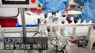 [라벨프랜드#17] LF-3120 손소독제 대형 원통형…