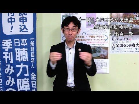 組織委員会から皆様へのお願い(拡大運動について) https://www.jfd.or.jp/2018/05/25/pid17717 皆様、こんにちは。 全日本ろうあ連盟理事 組織委員会...