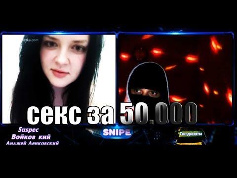 СЕКС ЗА 50К / ХАКЕР ЖОРА/ ЧАТ РУЛЕТКА