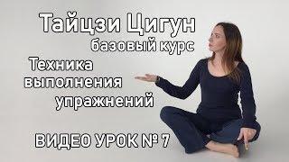 Тайцзи Цигун  Видео урок №7  Техника выполнения упражнений гимнастики, секреты прямой спины