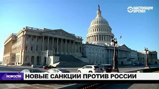 Трамп изучит проект новых санкций против России | НОВОСТИ