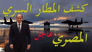 عاجل تركيا تكشف قاعدة جوية سرية لسلاح الجو المصري