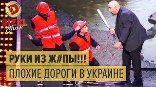 Руки из одного места! Правда о том, как строят дороги в Украине — Дизель Шоу 2015 | ЮМОР ICTV