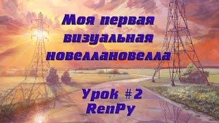 RenPy Урок 2  -