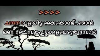 Chandana valayitta kai kondu njan Karaoke with lyrics - Onam Songs karaoke
