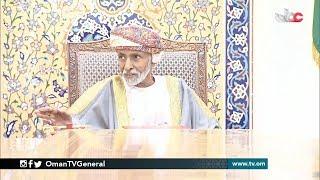 فيديو| السلطان قابوس يترأس اجتماع مجلس الوزراء العماني
